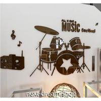 ☆インテリア3Dステッカー☆ ドラム MUSIC festival 音楽 ライブハウス 150×89cm 壁用 アクリルシール 楽器店 m05594