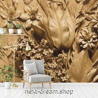 3D 壁紙 1ピース 1㎡ 立体アート 木彫りデザイン 花 植物 インテリア 部屋装飾 耐水 防湿 防音 h02933