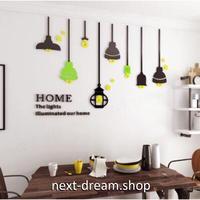 【ウォールステッカー】 立体アクリル 北欧照明デザイン 黒&黄緑 120×81cm 防水 張付簡単シールタイプ DIY m03599