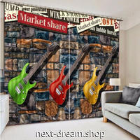 3D 遮光カーテン 203×213cm サイズ多数◎ 石レンガ ギター ロック DIY おしゃれ 模様替 リビング 子供部屋 サロン 店舗用  m01897