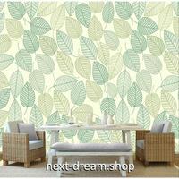 カスタム3D壁紙 1ピース 1㎡ 植物 グリーン 葉 おうち時間充実 子供部屋 キッチン 寝室 リビング m03529