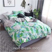 【ベッドカバー3点セット】 トロピカル植物柄 白緑 ツイン・ダブルサイズ用 掛け布団カバー・ボックスシーツ・枕カバー 寝具 お洒落 m03903