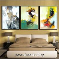 お洒落な壁掛けアートパネル 枠付き3点セット / 各15×20cm アートペイント 北欧 ポスター 絵画 ファブリックパネル m03405