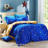 【ベッドカバー4点セット】 ブルー イエロー 夜空模様 ダブルサイズ用 掛け布団カバー・ボックスシーツ・枕カバー×2 寝具 インテリア m03862