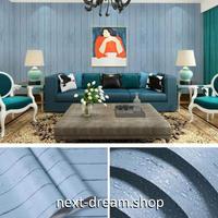 壁紙 45cm×1000cm 木の板デザイン 青 レトロ DIY リフォーム インテリア 子供部屋 寝室 防湿 防音 h03600