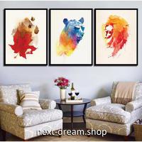 お洒落な壁掛けアートパネル 枠付き3点セット / 各15×20cm 水彩画 クマ ライオン 動物 絵画 ファブリックパネル m03467