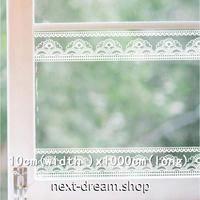 【ウォールステッカー】 壁紙 ウエストライン シール 10×1000cm レース 白 DIY 寝室 リビング インテリア トイレ m02439
