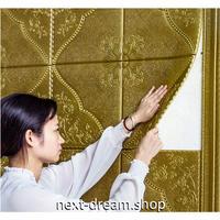 【3D壁紙ステッカー】 70×70cm 厚さ7ミリ 立体ブロックタイルデザイン ブロンズゴールド 接着剤付 部屋 ショップ m04150