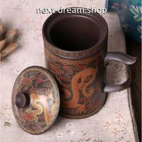 新品送料込  マグカップ ティーカップ 300ml 蓋 お茶フィルター付  お茶会に  レトロ食器 高級装飾 贈り物  m00587
