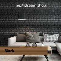 3D壁紙 70×77cm レンガ模様 ブラック 黒 DIY リフォーム インテリア 部屋/リビング/家具にも 防水ポリエチレン 防音 h04288