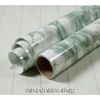ウォールステッカー 壁紙 80cm×5m 大理石模様 マーブル 白&緑 家具リフォーム キャビネットや古いドアに m02678