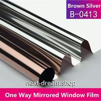 マジックミラー機能 ウィンドウフィルム 50×200cm シルバー&ブロンズ 紫外線・UV・日射ブロック スモーク m03037