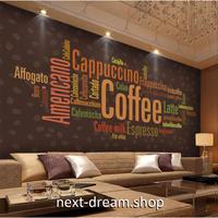 壁紙 カフェ コーヒー COFFEE ブラウン 1ピース 1㎡ サイズカスタマイズ可能 部屋 ショップ 店舗 m06179