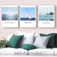 お洒落な壁掛けアートパネル 枠付き3点セット / 各15×20cm 写真 ヨット 海 オーシャン 絵画 ファブリックパネル m03481
