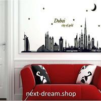 【ウォールステッカー】壁紙 DIY 部屋装飾 寝室 リビング インテリア 黒 ブラック 90×60cm Dubai ドバイ 夜景 ロゴ m02152