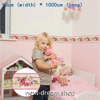 【ウォールステッカー】 壁紙 ウエストライン シール 10×1000cm 花柄 ピンク  DIY 寝室 リビング トイレ 洗面所 m02454