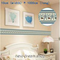 【ウォールステッカー】 壁紙 ウエストライン シール 10×1000cm 花柄 青 白  DIY 寝室 リビング トイレ 洗面所 m02455