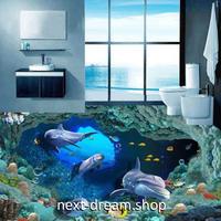 3D 壁紙 1ピース 1㎡ 床用 自然風景 海中 いるか 魚 DIY リフォーム インテリア 部屋 寝室 防湿 防音 h03506