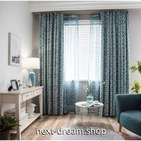 ☆ドレープカーテン☆ 北欧モダン ブルー W100cmxH250cm 高さ調節可能 フックタイプ 2枚セット ホテル m05762