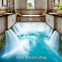 3D 壁紙 1ピース 1㎡ 床用 自然風景 滝 DIY リフォーム インテリア 部屋 寝室 防湿 防音 h03416