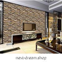 【ウォールステッカー】壁紙 DIY 部屋装飾 寝室 リビング 45×300cm 3D 石レンガ インテリア 外国風m02146