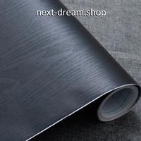 壁紙 60×500cm 木目模様 Wood ブラック 黒 DIY リフォーム インテリア 部屋/キッチン/家具にも 防水PVC h04126