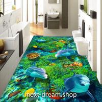 3D 壁紙 1ピース 1㎡ 床用 自然風景 サンゴ礁 いるか DIY リフォーム インテリア 部屋 寝室 防湿 防音 h03573