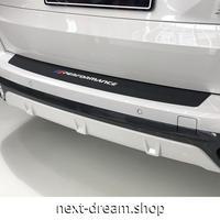 送料込★ ステッカー・デカール BMW X5 G05 2019〜現在 リアバンパー ソフトゴム プロテクター 外装 自動車 m02065