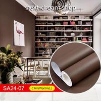 壁紙 60×500cm 無地 ダークブラウン 茶色 DIY リフォーム インテリア 部屋 キッチン 家具にも 防水 防湿 h03756