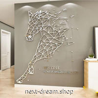 ☆インテリア3Dステッカー☆ 馬 SUCCESS 銀色 132×160cm 壁用 アクリルシール デコ DIY 店舗 会社 m05647