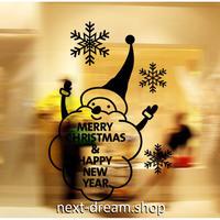 【ウォールステッカー】 クリスマス 部屋 店頭 窓 ガラス ショーウィンドウ 剥がせる 壁紙 Merry Christmas サンタ m02087