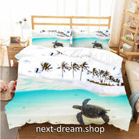 【掛け布団カバー3点セット】 ウミガメ リゾートビーチ ダブルサイズ用 掛け布団カバー 枕カバー×2 おしゃれ寝具 m04419