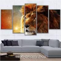 【お洒落な壁掛けアートパネル】 枠付き5点セット ライオンのアップ オレンジ 写真 ファブリックパネル インテリア m04542