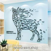 ☆インテリア3Dステッカー☆ 鹿 HAPPINESS ブラック 90×110cm 壁用 アクリルシール デコ DIY 店舗 会社 m05651