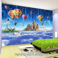 3D 壁紙 1ピース 1㎡ 子供部屋 雲の上の世界 お城 気球 インテリア 装飾 寝室 リビング 耐水 防湿 h02527