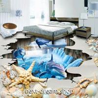 3D 壁紙 1ピース 1㎡ 床用 立体アート 滝 いるか  DIY リフォーム インテリア 部屋 寝室 防湿 防音 h03478