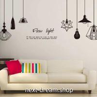 【ウォールステッカー】壁紙 DIY 部屋装飾 寝室 リビング インテリア 黒 ブラック 130×60cm 電球 ライトの絵 m02156