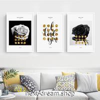 お洒落な壁掛けアートパネル3点セット (枠なし)/ モノクロ×ゴールド 薔薇 ローズ 50×70cm(各) ポスター 絵画 インテリア m03250