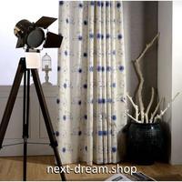 ☆ドレープカーテン☆ 刺繍フラワー 青 W100cmxH250cm 高さ調節可能 フックタイプ 2枚セット ホテル m05741