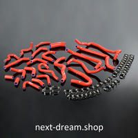 日産 シリコンラジエーター ヒーターホースキット Nissan Silvia/180SX/200SX S13 CA18DET 89-94 赤 h00820
