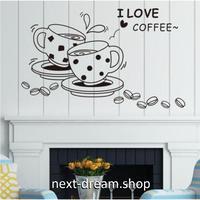 """ウォールステッカー コーヒー ロゴ """"I LOVE COFFEE""""  お洒落シール DIY デコ  キッチン 寝室 リビング トイレ 子供部屋  m01475"""