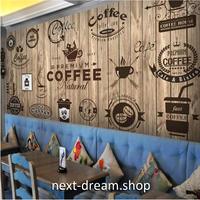 【カスタム3D壁紙】 1ピース 1㎡ COFFEE コーヒー カフェ 木の板 お店 クロス張替 リメイクシート m04740