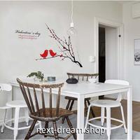【ウォールステッカー】壁紙 DIY 部屋 シール 寝室 リビング インテリア 30×90cm 小枝の鳥 バレンタイン m02299