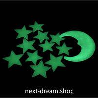 【ウォールステッカー】壁紙 DIY 部屋装飾 寝室 リビング インテリア 黒 ブラック 星 月 暗闇で光る 200個セット m02154
