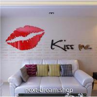 ☆インテリア3Dステッカー☆ キス 唇 Kiss me 赤 120×38cm 壁用 アクリルシール リビング アパレル 店舗 m05602