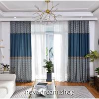 ☆ドレープカーテン☆ 無地&模様 ブルー W100cmxH250cm 高さ調節可能 フックタイプ 2枚セット ホテル m05781