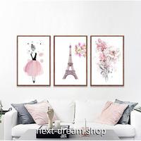 お洒落な壁掛けアートパネル3点セット (枠なし)/ ピンク パリ バレエ 50×70cm(各) ポスター 絵画 インテリア m03237