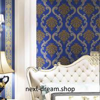3D 壁紙 53×1000㎝ ヨーロッパ ダマスク模様  PVC 防水 カビ対策 おしゃれクロス インテリア 装飾 寝室 リビング h01935