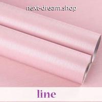 壁紙 60×500cm LINEストライプ ピンク DIY リフォーム インテリア 部屋/キッズルーム/家具にも 防水ビニール h03845