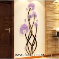 【ウォールステッカー】 3D 立体 フラワー 花 パープル 紫 アクリル 140×48cm 張付簡単シールタイプ DIY m03557
